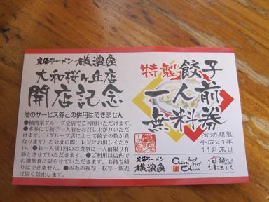 hiradai4.jpg