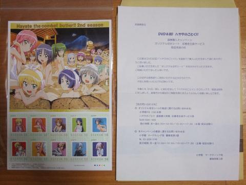 ハヤテのごとく!! BD&DVD全巻購入特典切手
