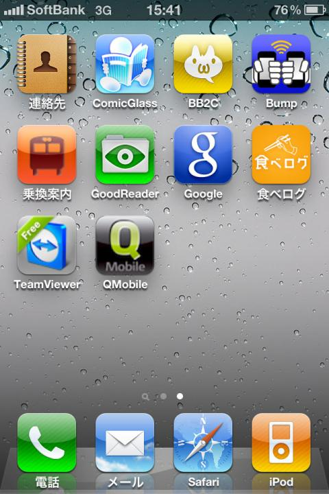 iPhone4 and QNAP③