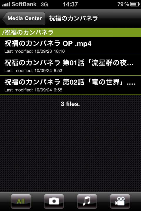 iPhone4 and QNAP⑤