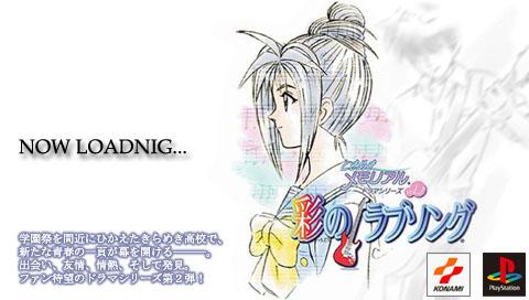 PSP 彩のラブソング②