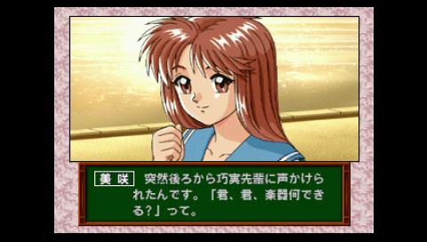 PSP 彩のラブソング③