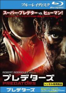 【Blu-ray】プレデターズ(ブルーレイ)