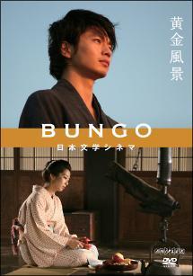 BUNGO -日本文学シネマ-1