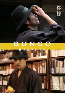 BUNGO -日本文学シネマ-2