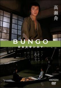 BUNGO -日本文学シネマ-3