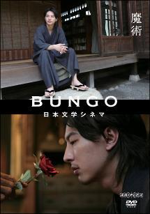 BUNGO -日本文学シネマ-4