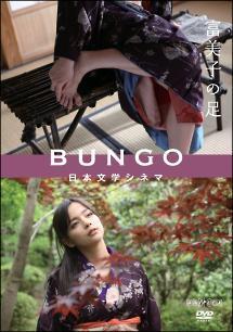 BUNGO -日本文学シネマ-5