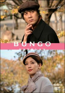 BUNGO -日本文学シネマ-6