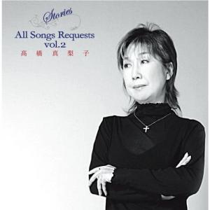 高橋真梨子 Stories All Songs Requests vol.2