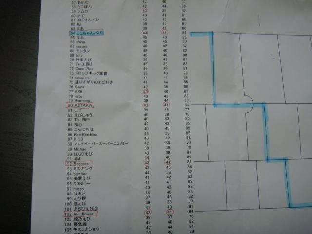2011_0718_152312-DSC04203.jpg