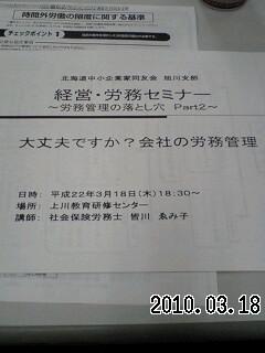 100318_1818~0001
