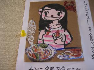 2011 2 食べる女展2