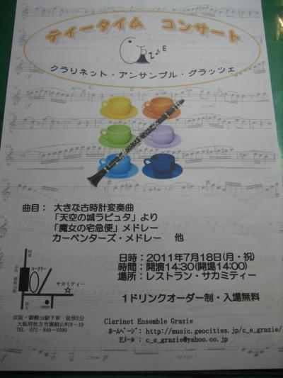 2011 7 クラリネットアンサンブル グラッツェ 第1回コンサートポスター