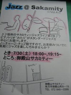 2011 7 みたり 第4回ポスター