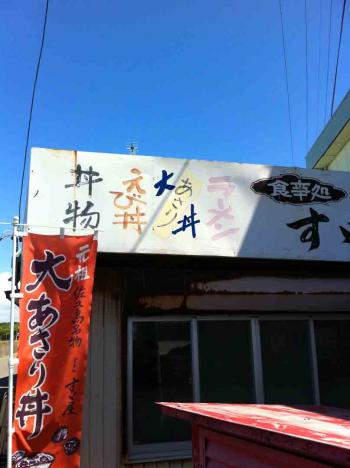佐久島 海岸沿いの食堂の看板