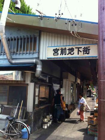 瀬戸 宮前地下街2