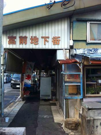 瀬戸 宮前地下街3