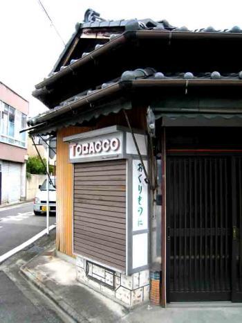 久國寺付近のタバコ屋アップ