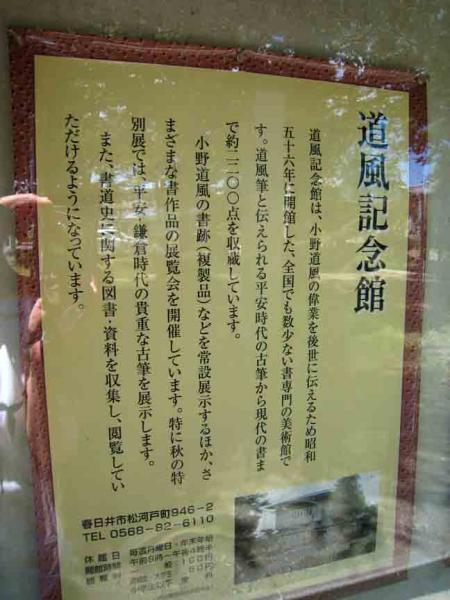 道風博物館 説明ポスター