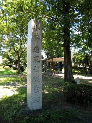 道風博物館 石碑