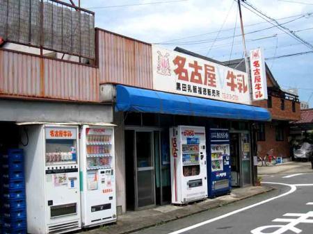 浄心付近 名古屋牛乳