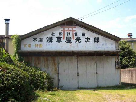 清洲城付近おもしろ看板の建物