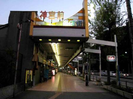 神宮前商店街