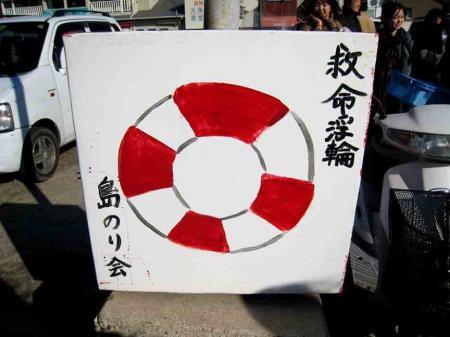 日間賀島の看板