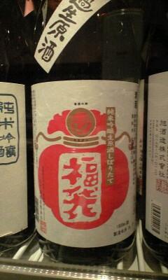 玉川2010新酒