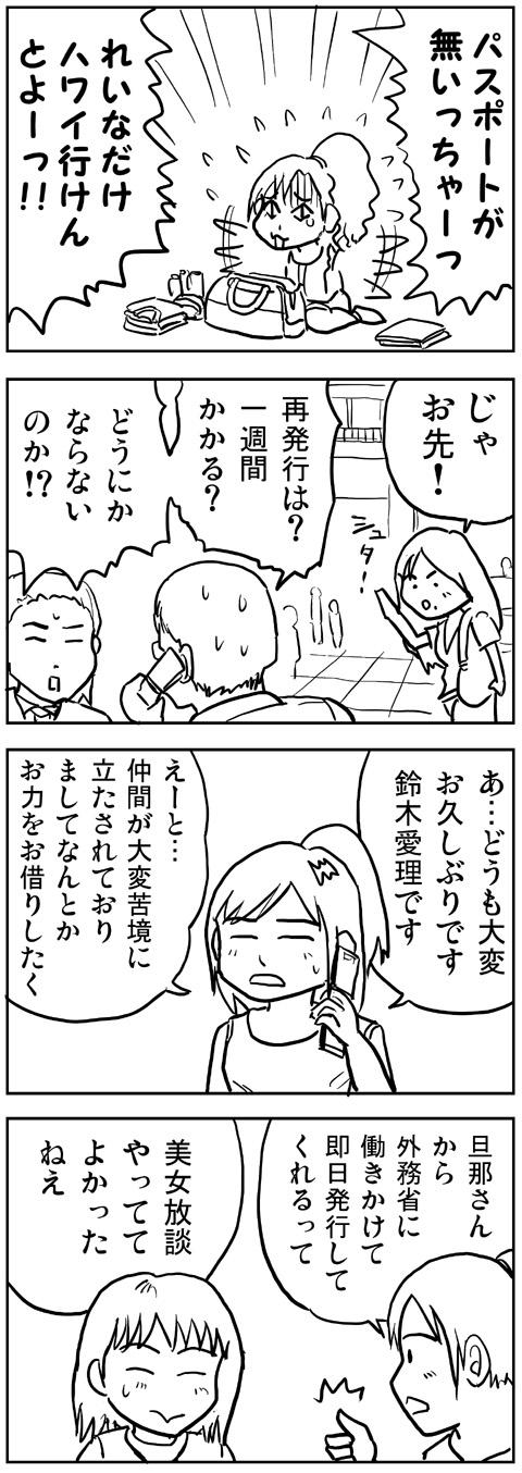 fc2-2011_0722-01.jpg