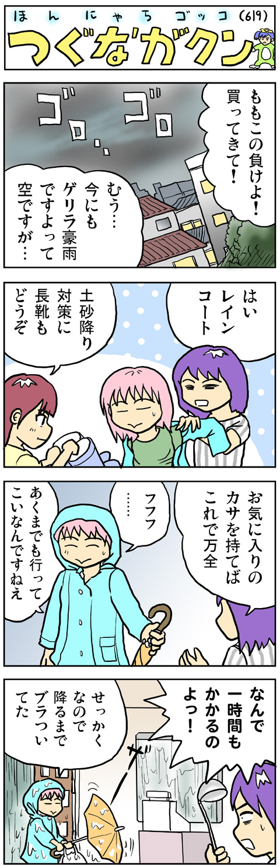 fc2-2011_0807-01.jpg