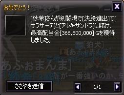 初めての億越え
