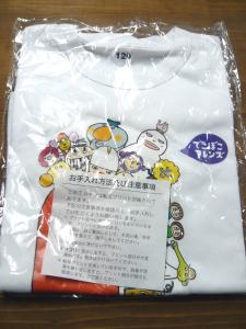 おみやげのTシャツ