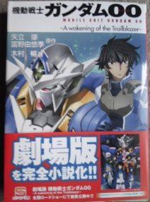 機動戦士ガンダム00 A wakening of the Trailbl