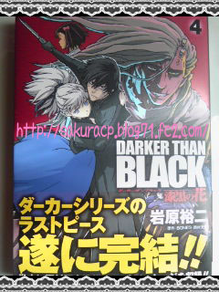 DARKER THAN BLACK 漆黒の花 4巻
