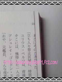 まさかの乱丁本1