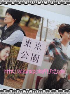 映画「東京公園」パンフレット