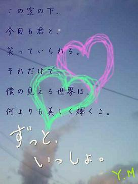 koinouta2_20091208160204.jpg