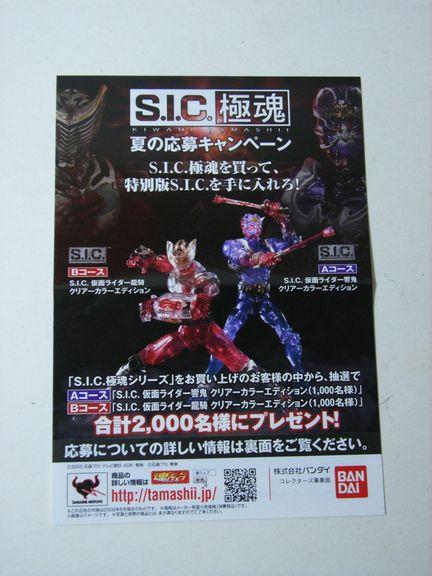 S.I.C.極魂 仮面ライダー龍騎 005