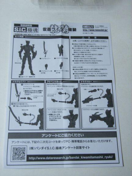 S.I.C.極魂 仮面ライダー龍騎 006