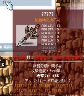 バルログ武器