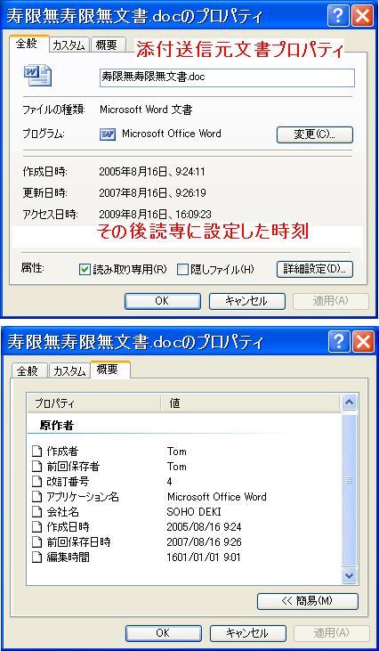 送信ファイル