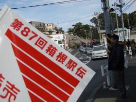 第78回箱根駅伝