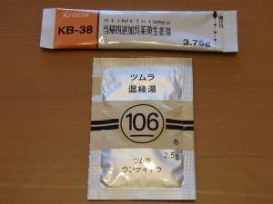 漢方薬2種類