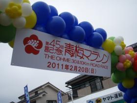 2011青梅マラソン
