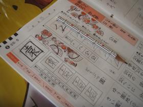 漢字練習2