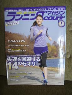 マラソン雑誌