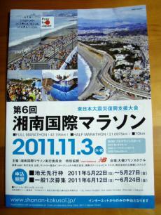 湘南国際2011