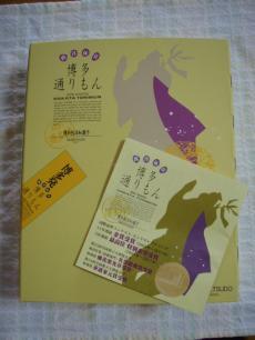 福岡銘菓パッケージ